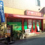 上海菜館 - お店外観