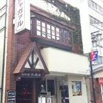 珈琲館シャガァル - 外観
