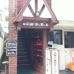 珈琲館シャガァル - 入口