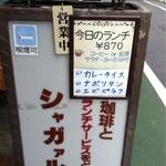 珈琲館シャガァル - 本日のランチ どれも魅力的!