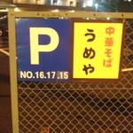 中華そば うめや - 駐車場3台分有り