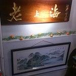 老上海 - 入口