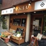 YASU - 八百屋さんではありません(〃艸〃)美味しい豚と有機野菜のお店です。