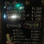 ラバラカ - お店の外に張り出されたメニュー。タジン鍋料理、クスクス、そして串焼き肉のプロシェットが3本柱です