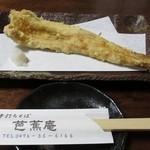 芭蕉庵 - 活〆アナゴの天ぷら