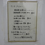 海鮮中国料理黄河 - ランチメニュー