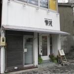 海鮮中国料理黄河 - 名古屋駅から少し歩いた閑静な場所