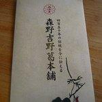 茶房 葛味庵 - 創業450年当代は20代目