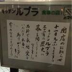 ルプラ - 閉店のお知らせ
