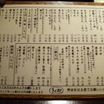 22451381 - お食事メニュー