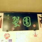 日光 翠園 - お店の商標。
