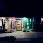 日光 翠園 - 店舗外観。