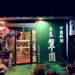 日光 翠園 - 店舗入口付近。翠色がよく映えていました。