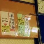 日光 翠園 - フカヒレ入りのおそばは、4200円です。