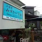 小食堂 みずき一丁目 - 香川の住宅街にあります。