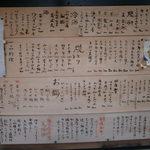 22462043 - 居酒屋メニュー