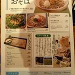 22463926 - 冷たいそば・ドリンクメニュー(2013/11/13撮影)