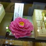 寶菓匠 菅屋 - 2013年11月展示されていた、工芸菓子☆