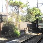 無心庵 - 住所は「江ノ電和田塚駅ホーム前」 (笑)