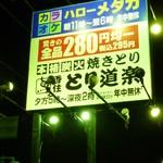 とり道楽 - 道端の看板