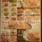 とり道楽 - メニュー(一品、サラダなど・・)
