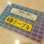 とり道楽 - 2013.11.10 8番テーブル お会計です!!