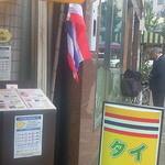 パクチー丸太町 - 屋台風のお店で、凄く気軽に利用できるお店です