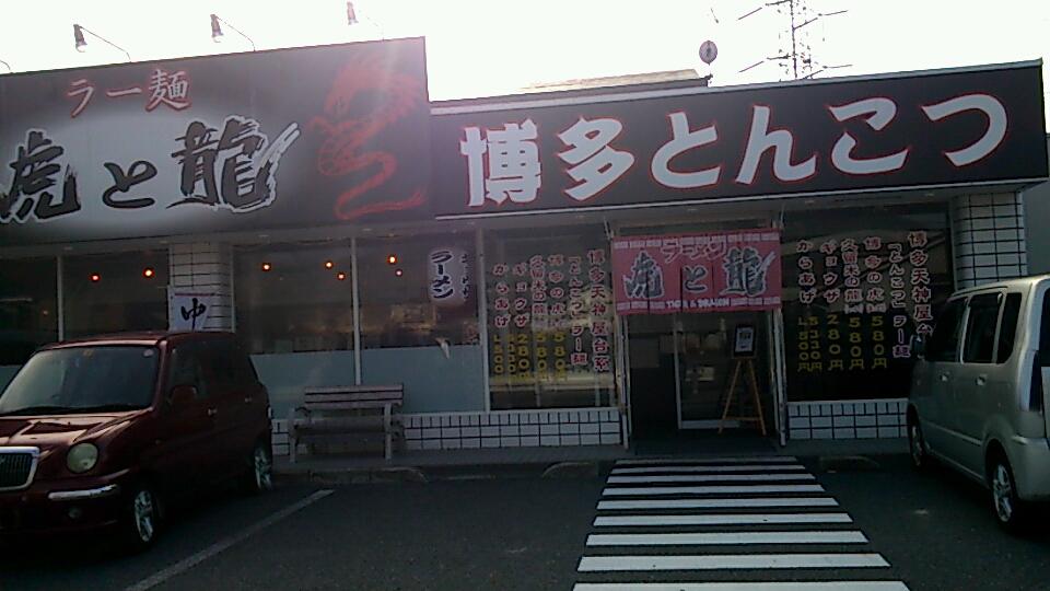 虎と龍 赤穂店