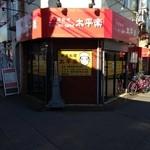 太平楽 - 店舗前