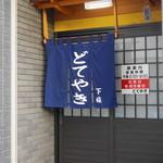 どてやき下條 - 2013.10 店舗入口
