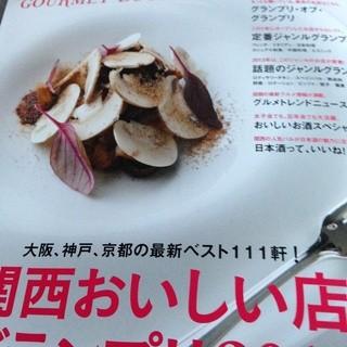◆雑誌Hanako関西おいしい店グランプリ掲載いただきました
