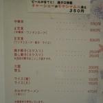 揚子江ラーメン 総本店 - 中華丼食べてみたいにゃう(*^▽^*)人♪