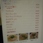 揚子江ラーメン 総本店 - ワンタンメン・・食べたことあるかもぉ♪覚えてにゃいけどにゃ(・∀・)