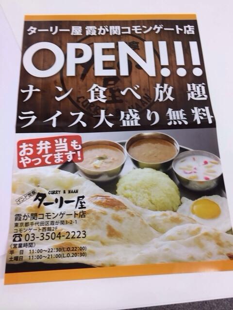 ターリー屋 霞が関コモンゲート店