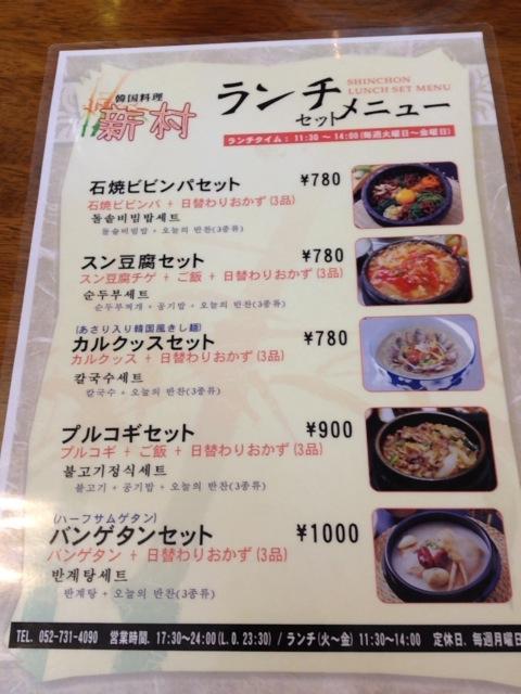 韓国料理 新村