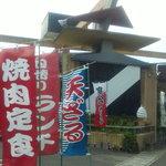 三平茶屋宮丸店 - お店の外観