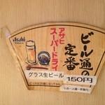 天ひろ - グラスビールが最初の一杯は150円