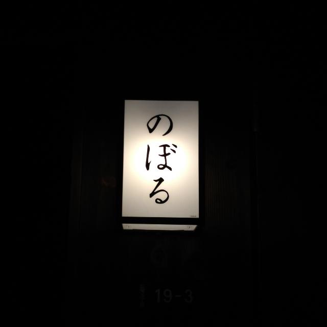 寿司居酒屋のぼる