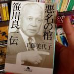 チャオタイ - 新宿サブナードの本屋さん