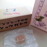栗林庵 - 料理写真:ショウガトウと希少糖梅飴