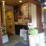 牛若丸 - お店のかわいい入り口
