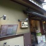 牛若丸 - 祇園のWINSのすぐそばにあります