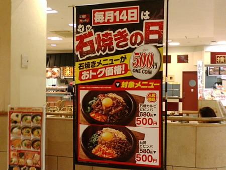 石焼きキッチン ザ・モール安城FS店