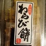だんごのやまか - わらび餅280円