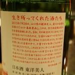 鮨西光 - 東洋美人 生き残ってくれた酒たち