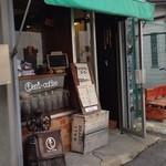 テントコーヒー - 外観①