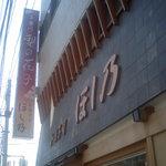 和菓子司 ほし乃 - すみません、こちらは本店の方の外観です