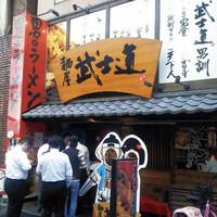 武士道 - 1500種類ものスープを試作し、その中から作り上げたこのラーメンを是非、堪能下さい!!