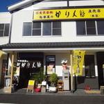 旭製菓 - 保谷新道沿いに移転して、路面店になっています