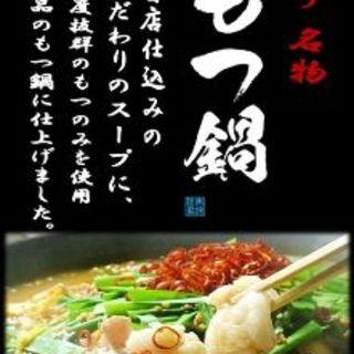 ◆くう名物~もつ鍋~◆